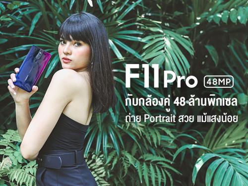 รีวิวสมาร์ทโฟน OPPO F11 Pro