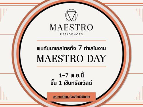 "\""Maestro Day\"" พบกับคอนโดมาเอสโตร 7 ทำเล"