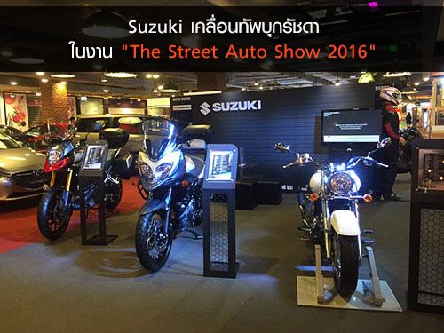 Suzuki เคลื่อนทัพบุกรัชดา พร้อมโปรโมชั่นพิเศษ