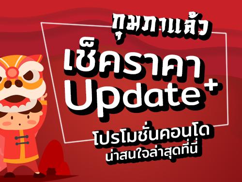 เช็คราคา + Update โปรโมชั่นคอนโด
