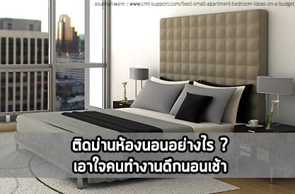 ติดผ้าม่านห้องนอนอย่างไรดี ?