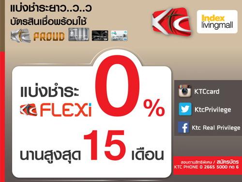 แบ่งชำระยาว 0% ที่ Index Living Mall