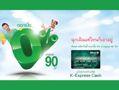 บัตรกดเงินสด K-Express Cash ดอกเบี้ย 0%