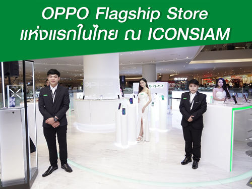 เปิดตัว OPPO Flagship Store