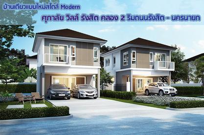 บ้านใหม่ ศุภาลัย วิลล์ รังสิต-คลอง 2