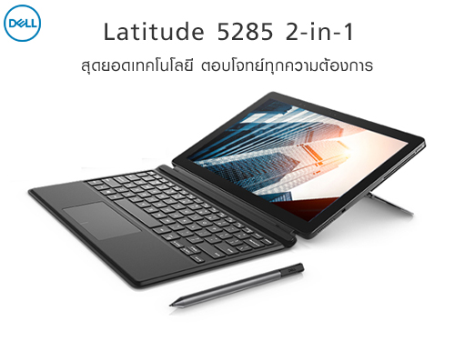 ใหม่ Dell Latitude 5285 2-in-1