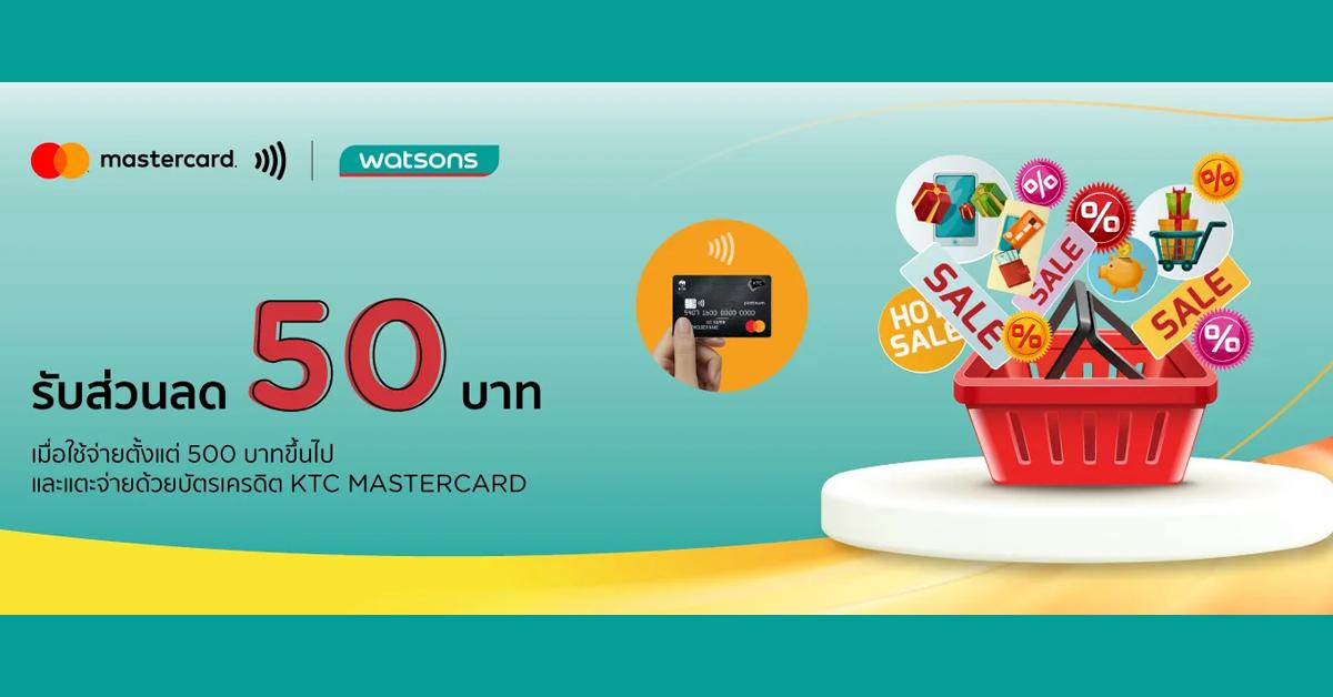 รับส่วนลดเมื่อ Tap & Go ด้วยบัตรเครดิต KTC MASTERCARD ที่ Watsons