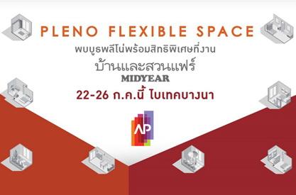 AP ส่งแคมเปญ PLENO FLEXIBLE SPACE