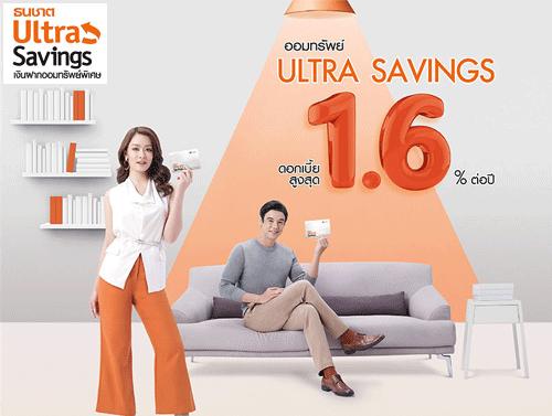 Ultra Savings เล่มเดียวก้าวหน้าได้ทุกวัน