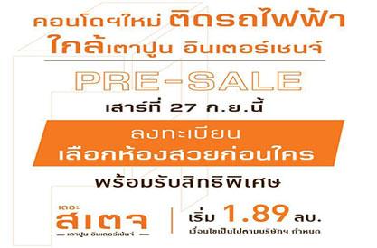 Pre-Sales เดอะ สเตจ เตาปูน อินเตอร์เชนจ์