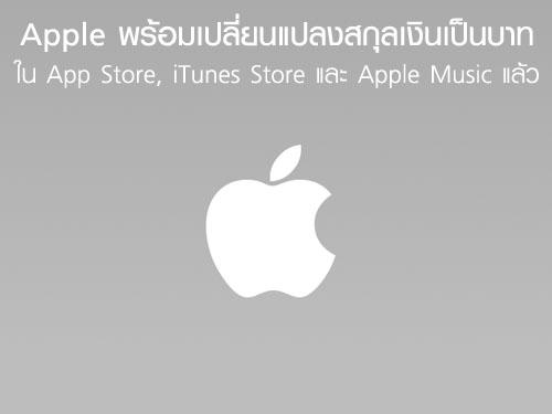 Apple พร้อมเปลี่ยนแปลงสกุลเงินเป็นบาท