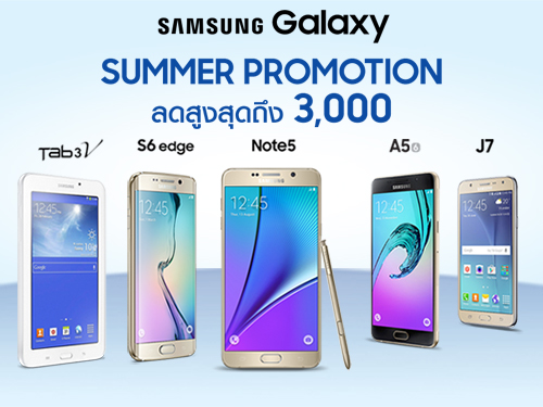 Samsung Galaxy Summer Promotion