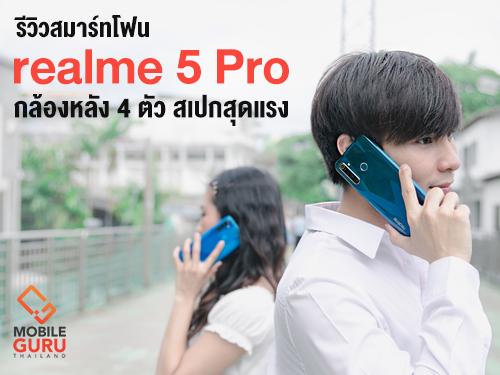 รีวิว realme 5 Pro สมาร์ทโฟน 4 กล้อง