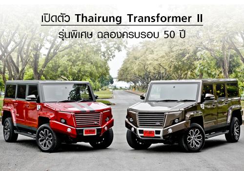 Thairung Transformer II รุ่นพิเศษ