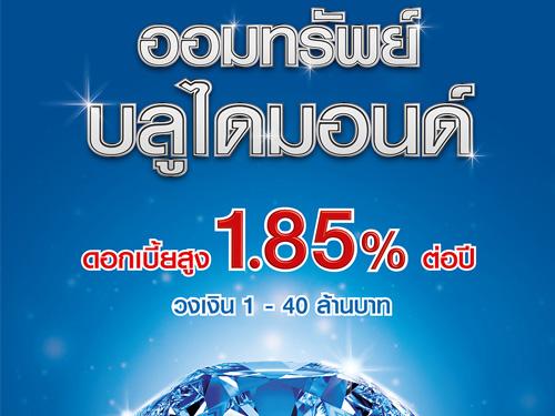 เงินฝากบลูไดมอนด์ ดอกเบี้ยสูง 1.85%