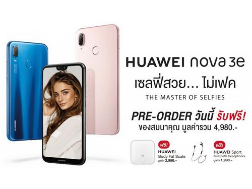 จอง Huawei Nova 3e วันนี้