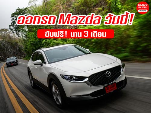 Mazda แทนคำขอบคุณ