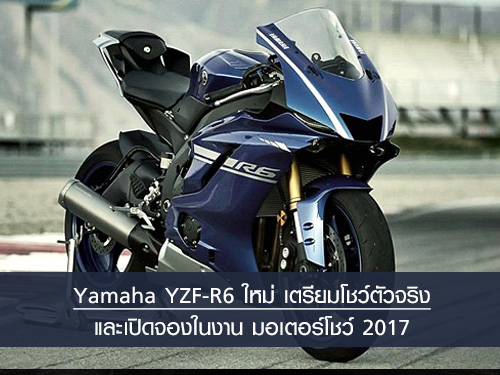 Yamaha YZF-R6 ใหม่ เตรียมโชว์ตัวจริง