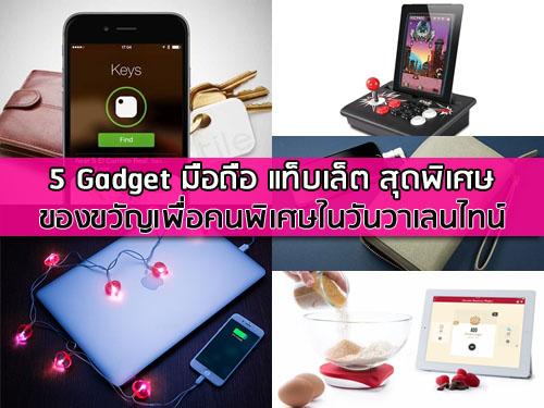 5 Gadget มือถือ แท็บเล็ต สุดพิเศษ
