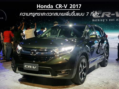 """เปิดตัว \""""Honda CR-V 2017\"""" สุดยอดเทคโนโลยีล้ำ"""
