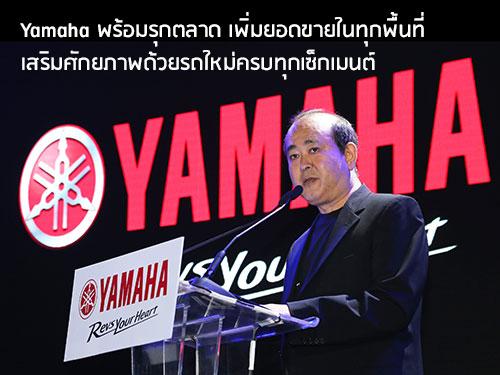 Yamaha พร้อมรุกตลาด เพิ่มยอดขายในทุกพื้นที่