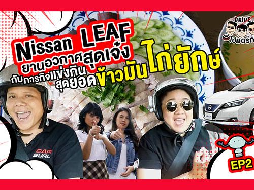 ขับ Nissan Leaf พา 2 สาวกินข้าวมันไก่