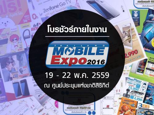 มาแล้ว! โบรชัวร์ Mobile Expo 2016 Hi-End