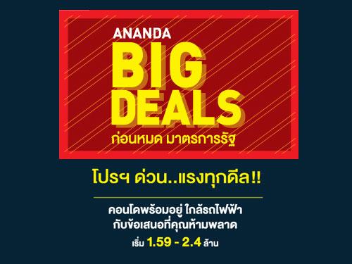 Ananda Big Deals 2016 โปรฯ ด่วน แรงทุกดีล