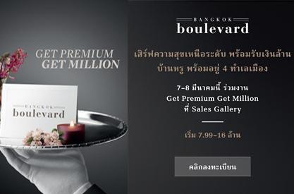 SC ASSET - Get Premium Get Million