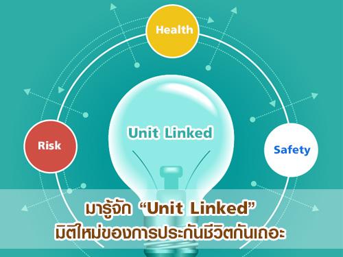 """มารู้จัก \""""Unit Linked\"""""""