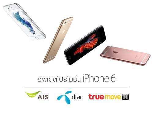 iPhone 6 กับโปรโมชั่นเด็ด