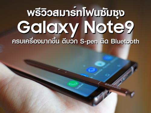 พรีวิว Samsung Galaxy Note 9