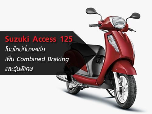 Suzuki Access 125 โฉมใหม่ที่มาเลเซีย