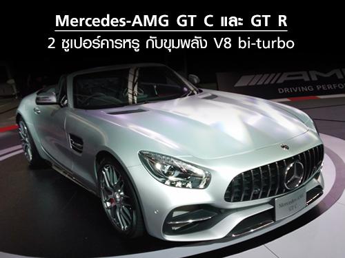เปิดตัว Mercedes-AMG GT C และ GT R