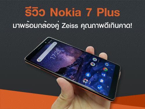 รีวิวสมาร์ทโฟน Nokia 7 Plus