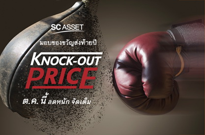 Knock - Out Price ลดหนัก จัดเต็ม