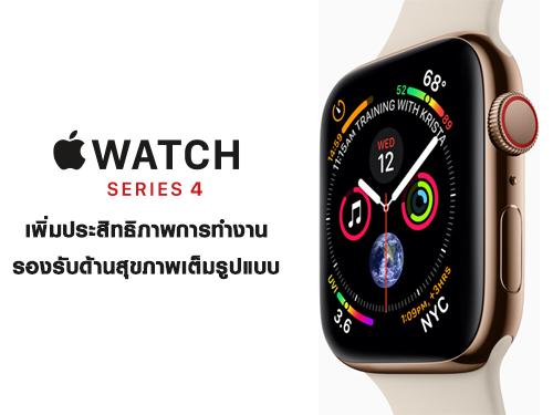 เปิดตัว Apple Watch 4