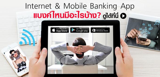 Internet Mobile Banking App แบงค์ไหนมีอะไรบ้าง ดูได้ที่นี่ ...