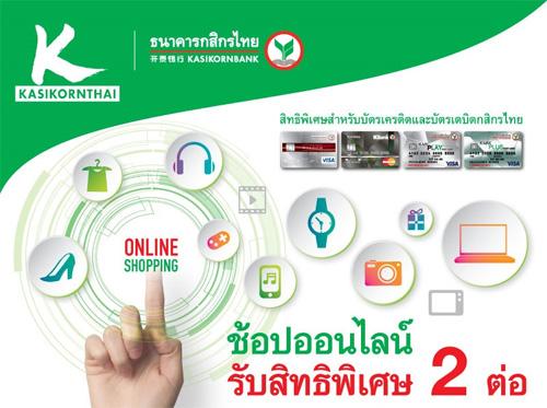 Kbank online shopping