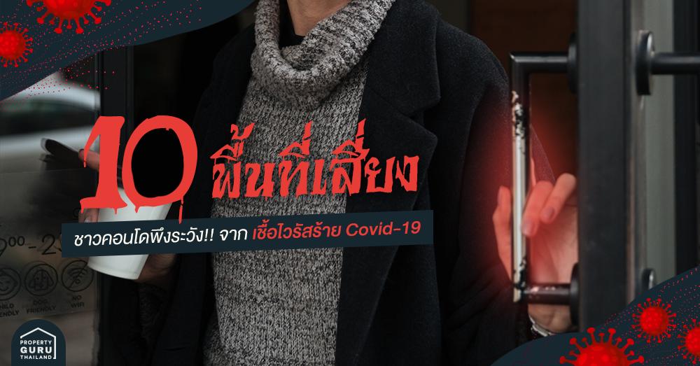 10 พื้นที่เสี่ยง!! ชาวคอนโดพึงระวัง!! จากเชื้อไวรัสร้าย Covid-19