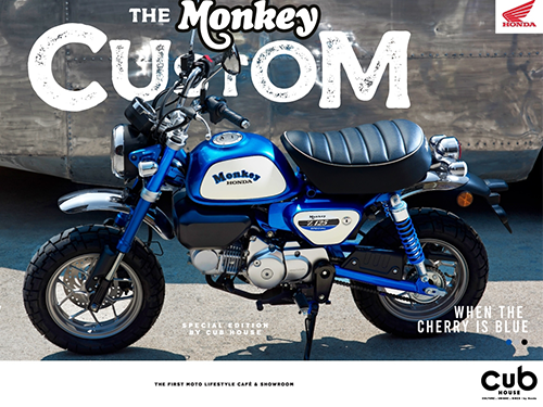 Honda Monkey Custom Blue Cherry Edition ปี 2020 ราคา-สเปค-โปรโมชั่น