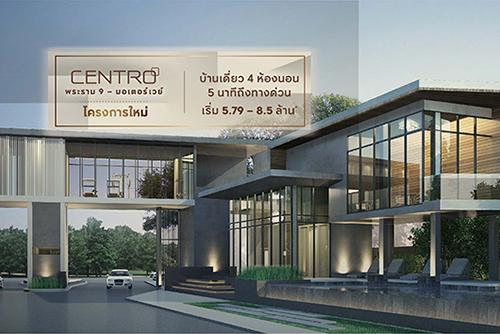 เซนโทร พระราม 9 - มอเตอร์เวย์ (Centro Rama 9 - Motorway) ราคา-สเปค-โปรโมชั่น