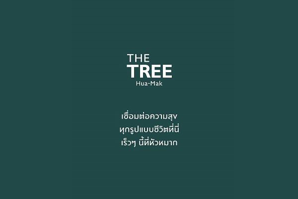 เดอะ ทรี หัวหมาก (The Tree Hua-Mak) ราคา-สเปค-โปรโมชั่น