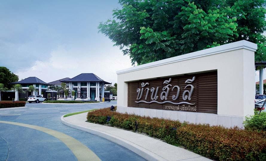 สีวลี ราชพฤกษ์-เชียงใหม่ (Sivalee Ratchaphruek Chiangmai) ราคา-สเปค-โปรโมชั่น