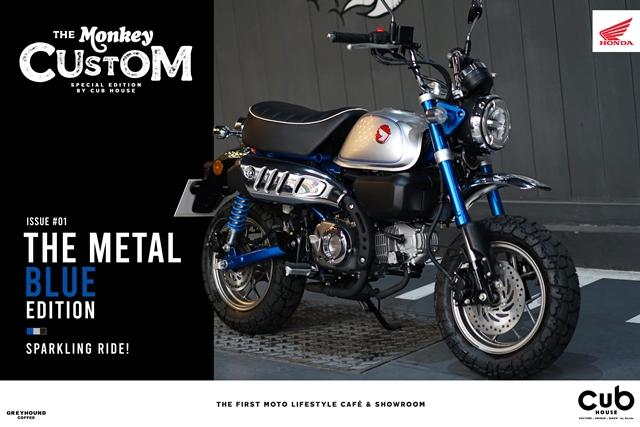 Honda Monkey THE METAL BLUE EDITION ปี 2020 ราคา-สเปค-โปรโมชั่น