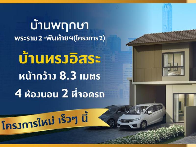 บ้านพฤกษา พระราม 2 - พันท้ายนรสิงห์ (โครงการ 2) (Baan Pruksa Rama 2 - Pantainorasingh) (Project 2) ราคา-สเปค-โปรโมชั่น