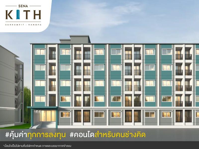 เสนาคิทท์ สุขุมวิท - บางปู (Sena Kith Sukhumvit - Bangpu) ราคา-สเปค-โปรโมชั่น