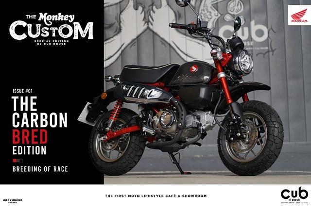 Honda Monkey THE CARBON BRED EDITION ปี 2020 ราคา-สเปค-โปรโมชั่น