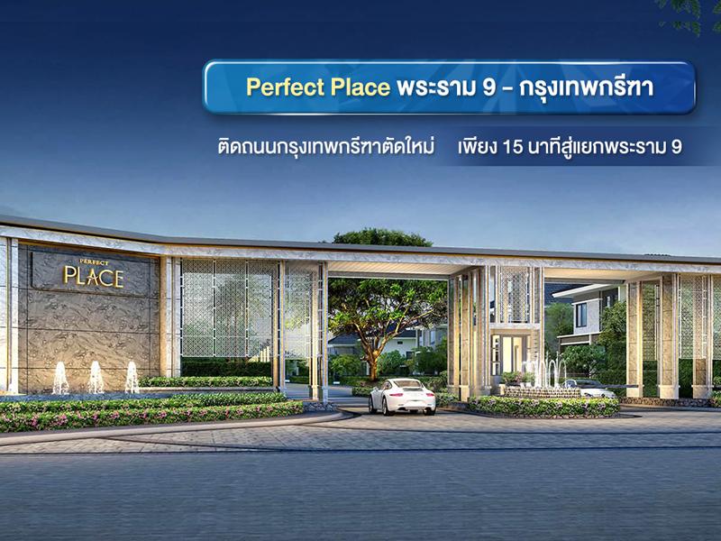 เพอร์เฟค เพลส พระราม 9 - กรุงเทพกรีฑา (Perfect Place Rama 9 - Krungthepkreetha) ราคา-สเปค-โปรโมชั่น
