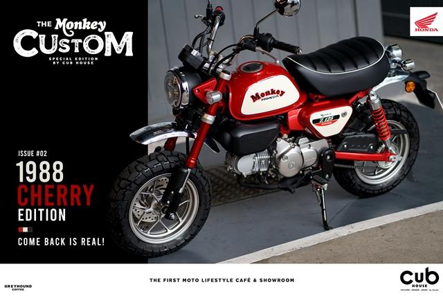 Honda Monkey Custom 1988 CHERRY EDITION ปี 2020 ราคา-สเปค-โปรโมชั่น